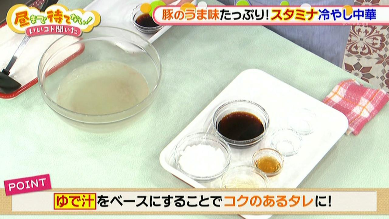 画像8: 夏にぴったり!スタミナ冷やし中華レシピ