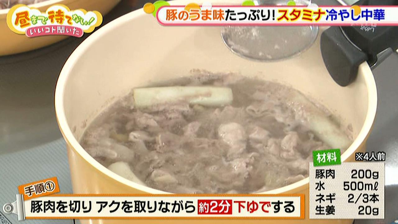 画像3: 夏にぴったり!スタミナ冷やし中華レシピ