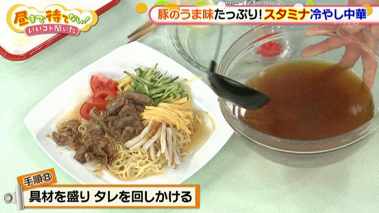 画像11: 夏にぴったり!スタミナ冷やし中華レシピ