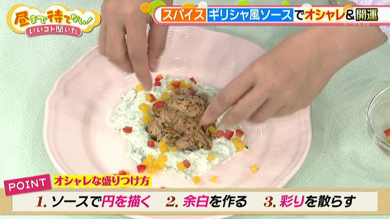 画像10: お肉にもお魚にも合う超万能ソース「ザジキソース」のレシピ