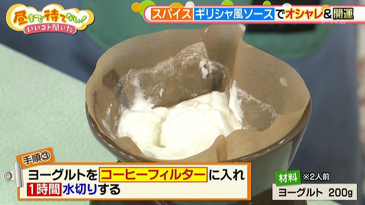画像5: お肉にもお魚にも合う超万能ソース「ザジキソース」のレシピ