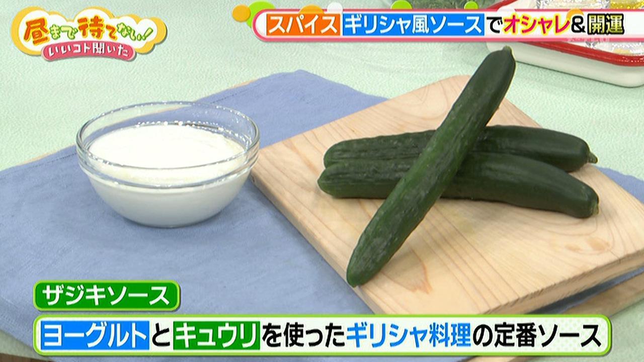 画像4: お肉にもお魚にも合う超万能ソース「ザジキソース」のレシピ