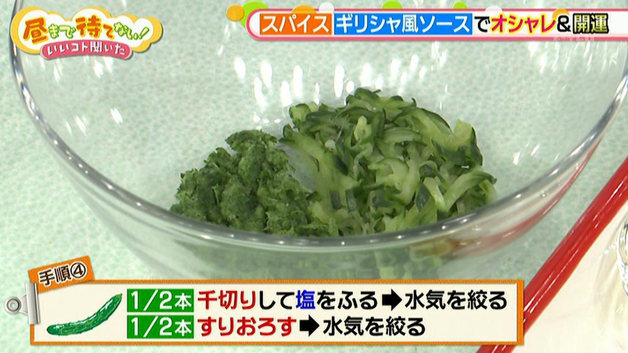 画像6: お肉にもお魚にも合う超万能ソース「ザジキソース」のレシピ