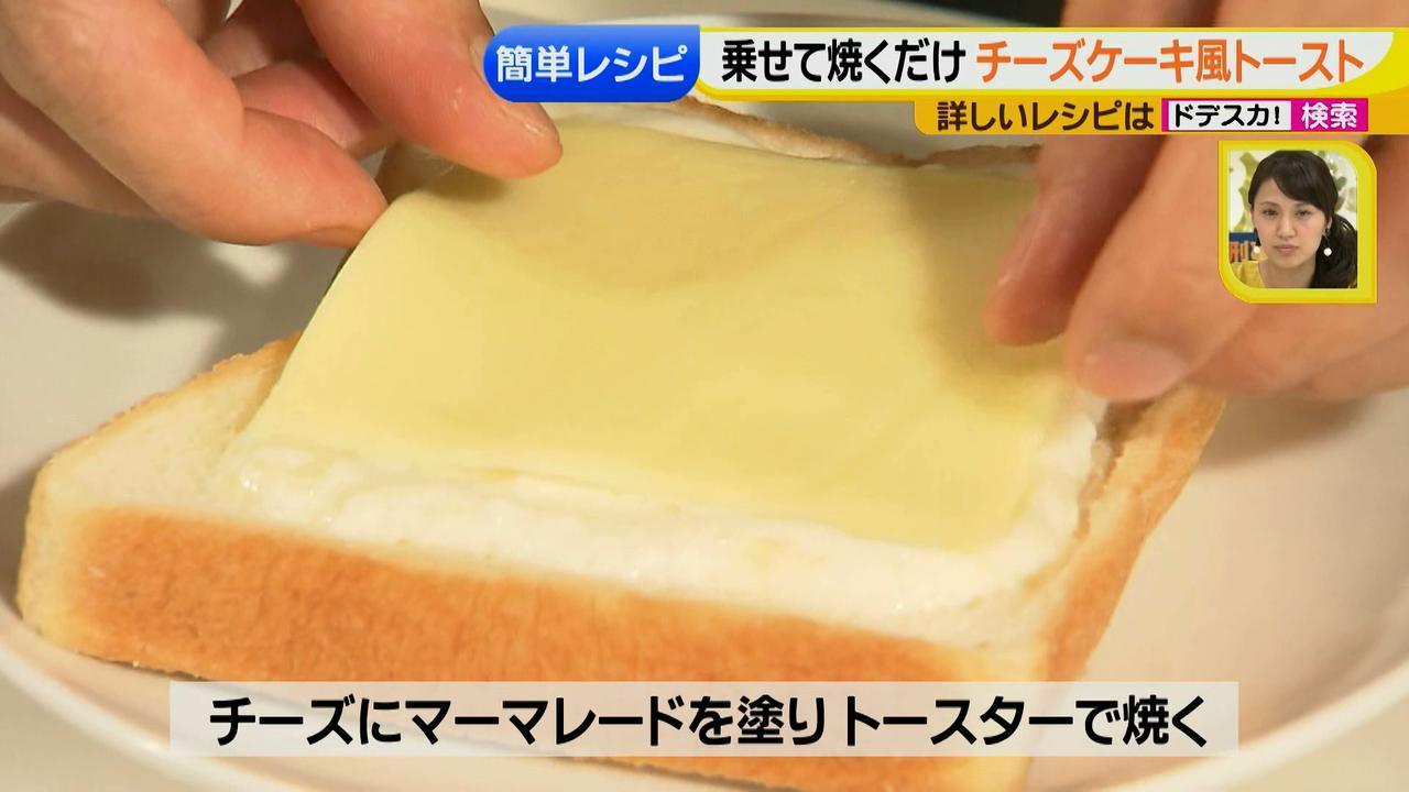 画像9: 朝のトースト アレンジレシピ まさかのチーズケーキ篇
