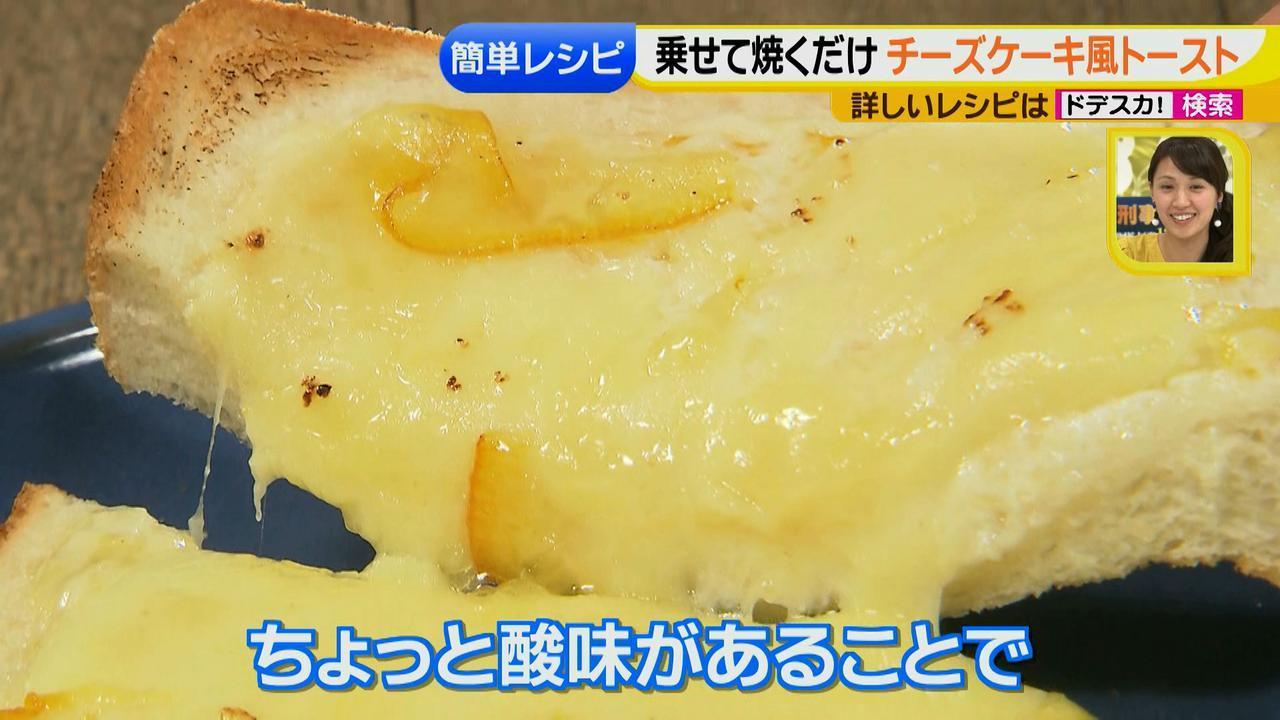 画像18: 朝のトースト アレンジレシピ まさかのチーズケーキ篇