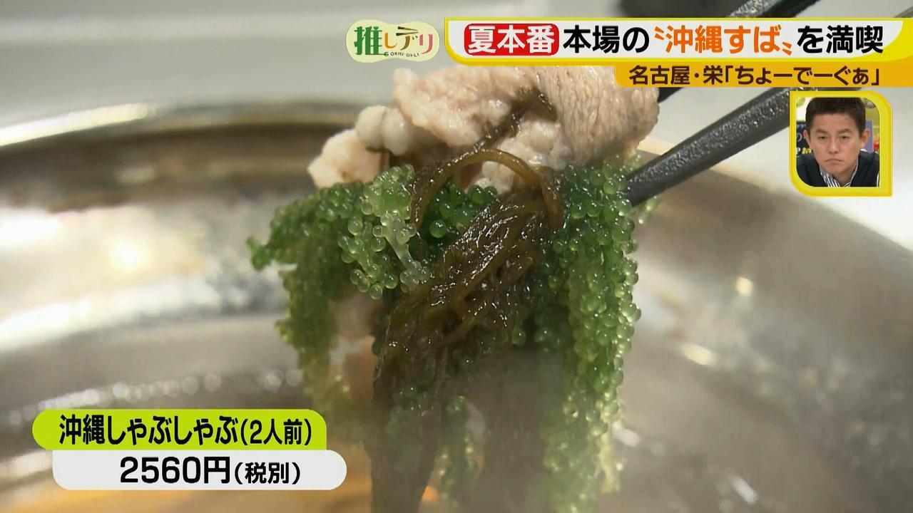 画像5: 夏本番!本場の「沖縄すば」を名古屋で楽しむ