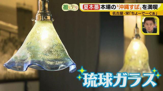 画像2: 夏本番!本場の「沖縄すば」を名古屋で楽しむ