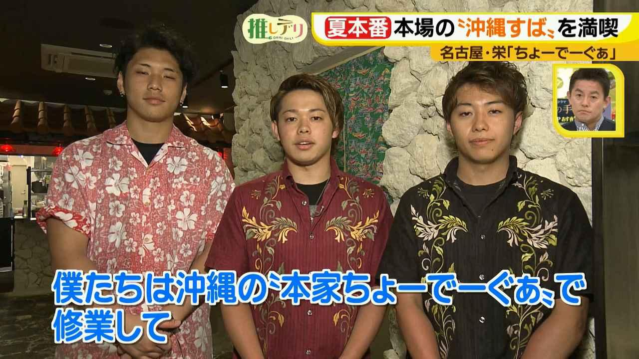 画像16: 夏本番!本場の「沖縄すば」を名古屋で楽しむ