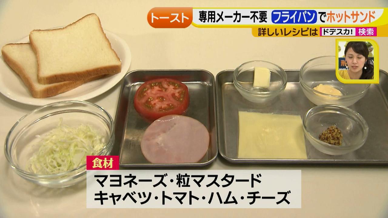 画像7: 朝のトースト アレンジレシピ フライパンで作る篇