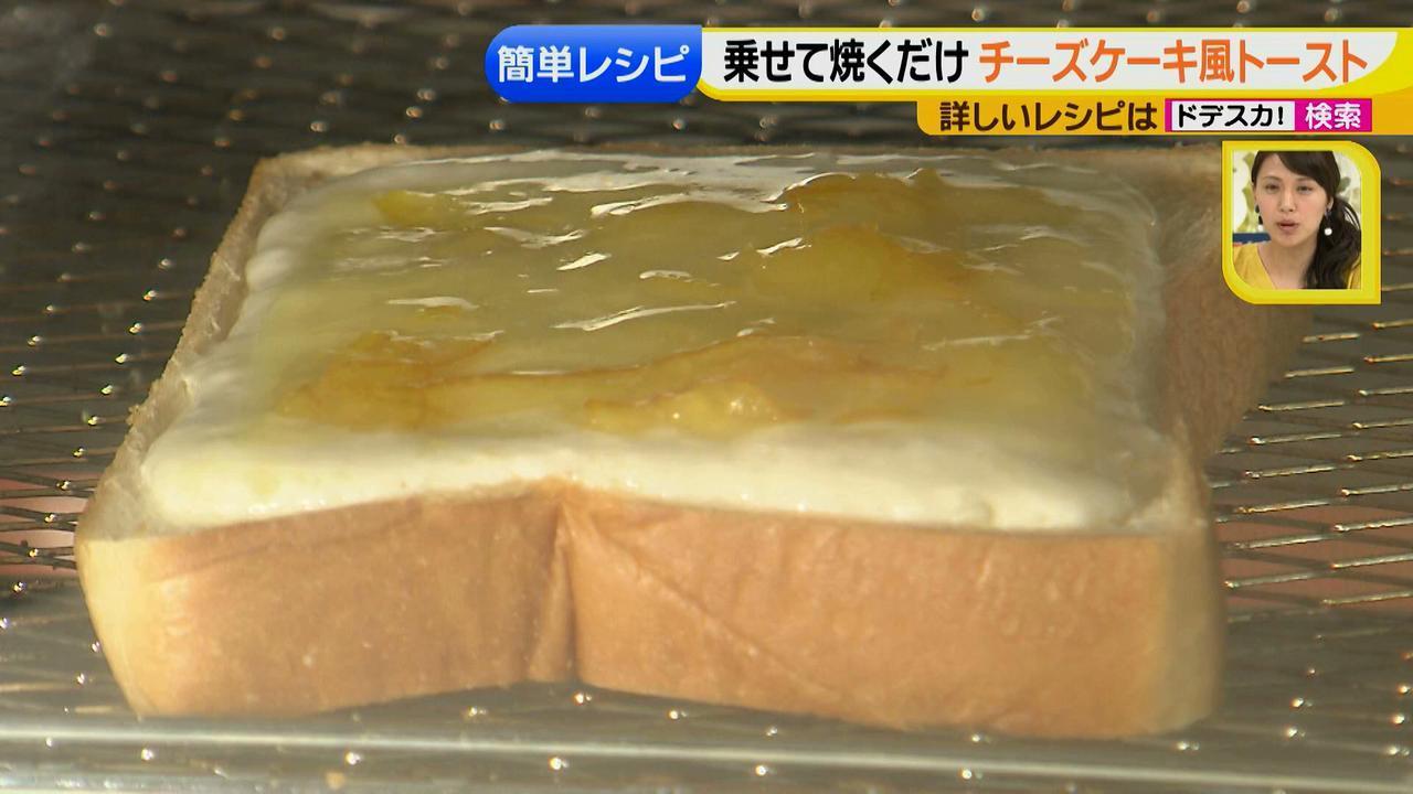 画像12: 朝のトースト アレンジレシピ まさかのチーズケーキ篇