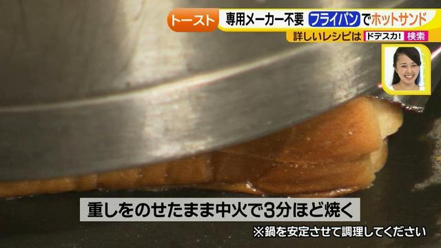 画像21: 朝のトースト アレンジレシピ フライパンで作る篇