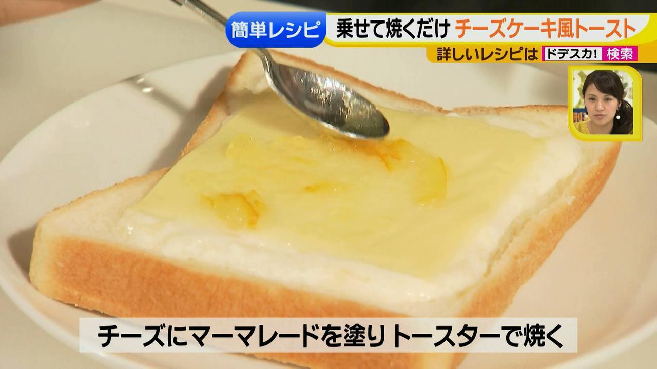 画像10: 朝のトースト アレンジレシピ まさかのチーズケーキ篇