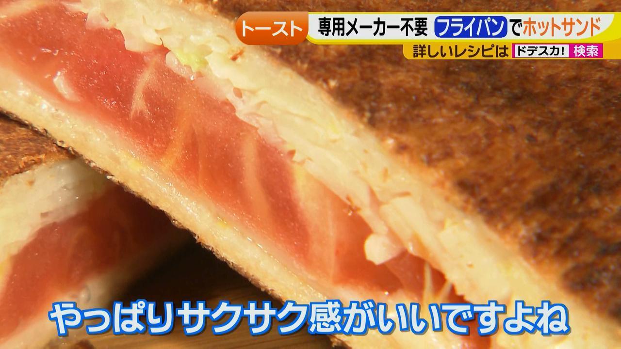 画像29: 朝のトースト アレンジレシピ フライパンで作る篇