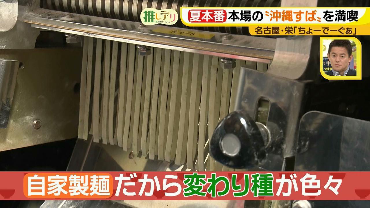 画像20: 夏本番!本場の「沖縄すば」を名古屋で楽しむ