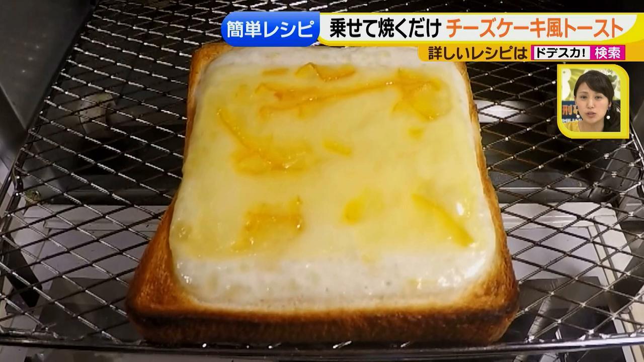 画像13: 朝のトースト アレンジレシピ まさかのチーズケーキ篇