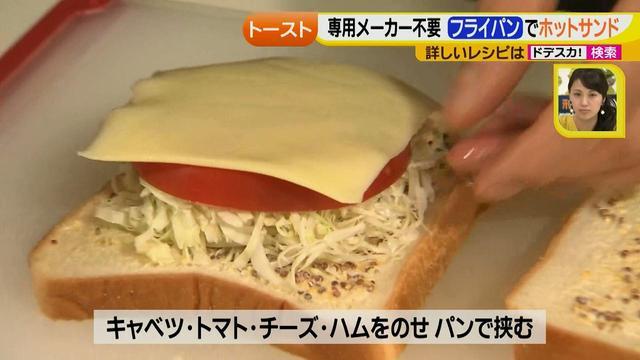 画像12: 朝のトースト アレンジレシピ フライパンで作る篇