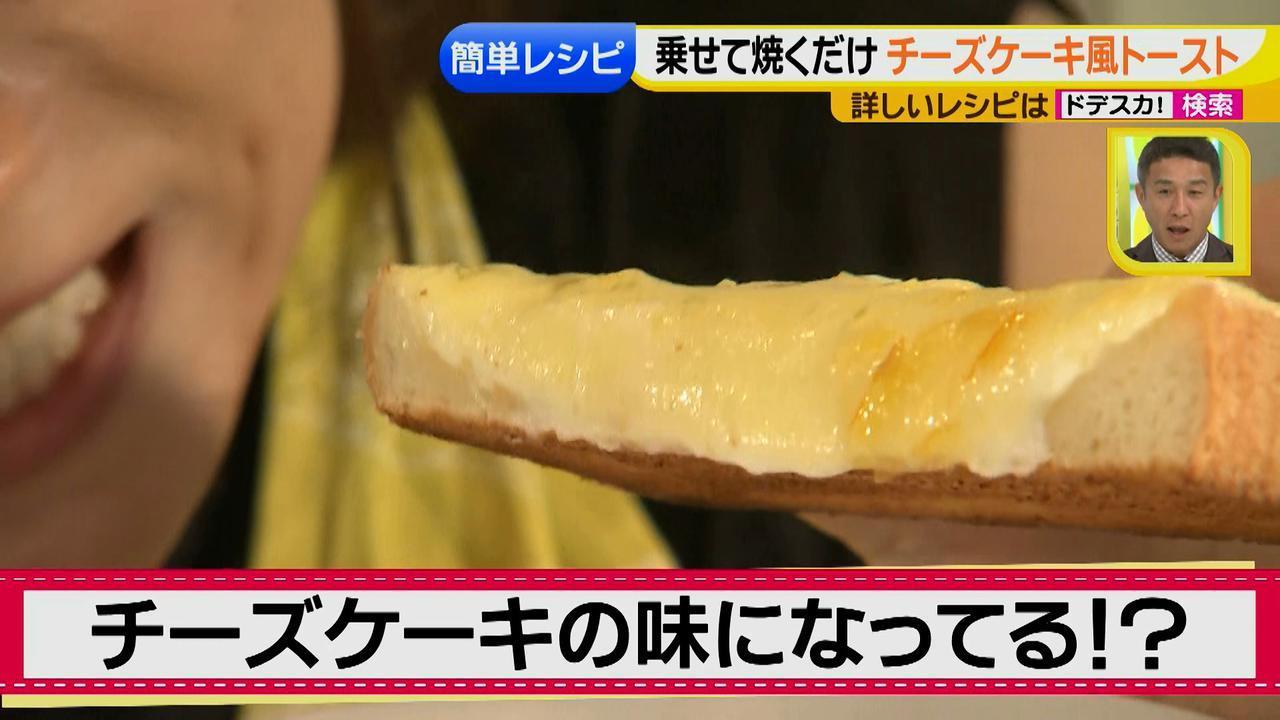 画像14: 朝のトースト アレンジレシピ まさかのチーズケーキ篇