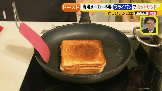 画像22: 朝のトースト アレンジレシピ フライパンで作る篇