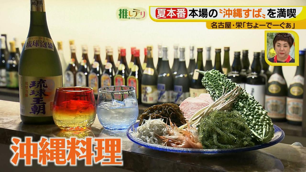 画像3: 夏本番!本場の「沖縄すば」を名古屋で楽しむ