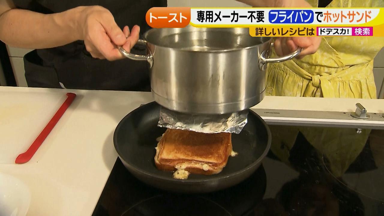 画像24: 朝のトースト アレンジレシピ フライパンで作る篇