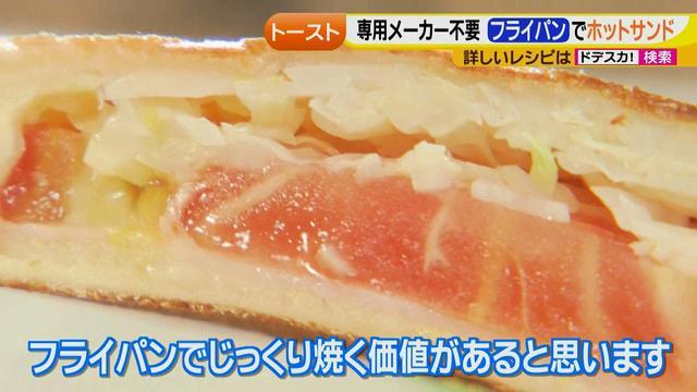 画像31: 朝のトースト アレンジレシピ フライパンで作る篇