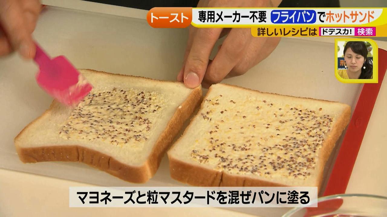 画像9: 朝のトースト アレンジレシピ フライパンで作る篇