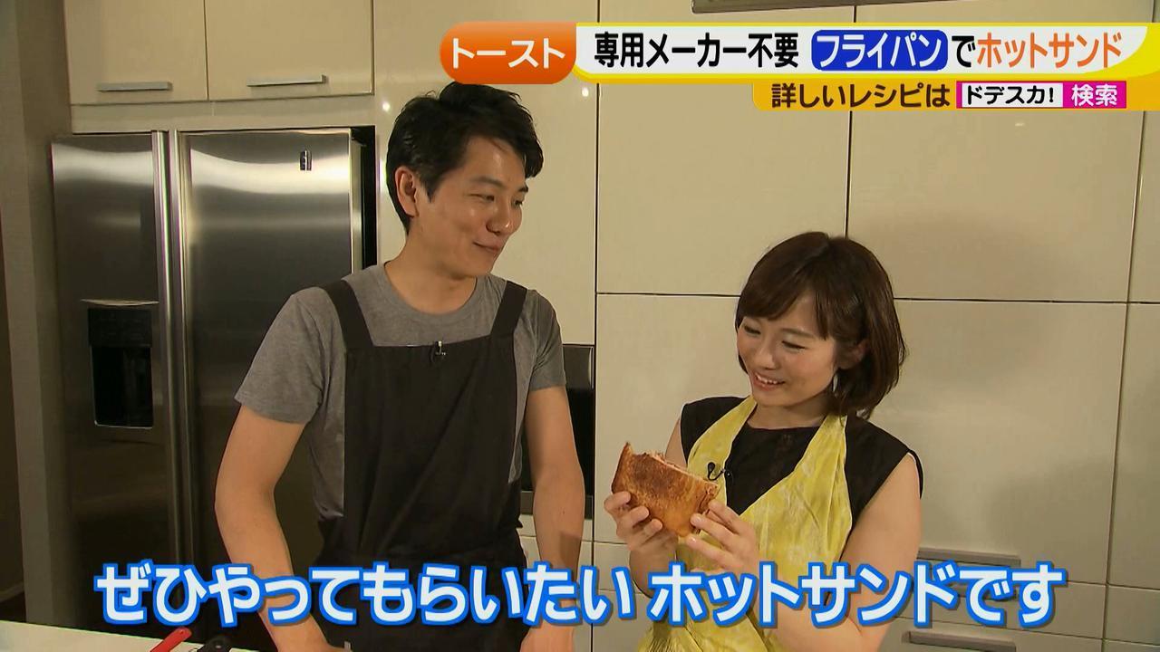 画像32: 朝のトースト アレンジレシピ フライパンで作る篇