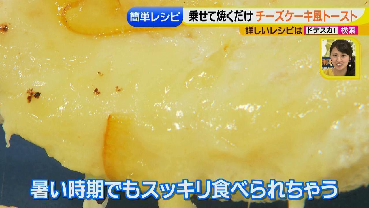 画像19: 朝のトースト アレンジレシピ まさかのチーズケーキ篇