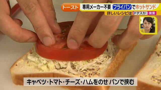 画像11: 朝のトースト アレンジレシピ フライパンで作る篇