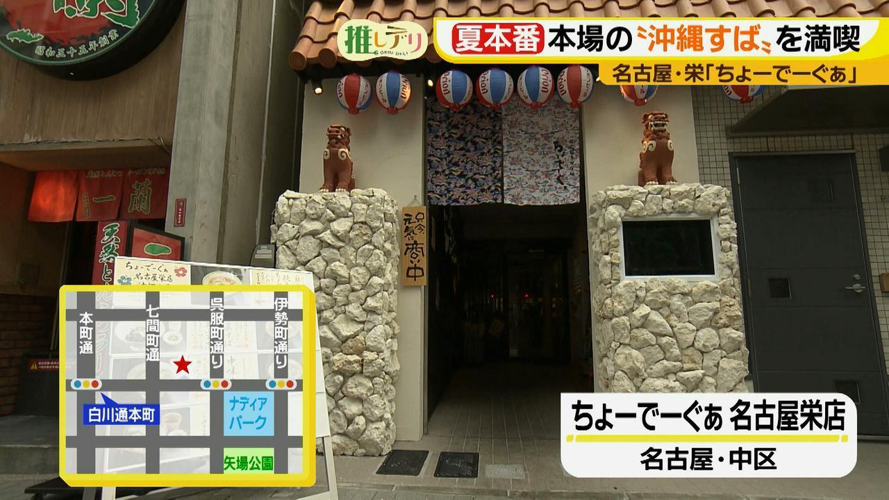 画像1: 夏本番!本場の「沖縄すば」を名古屋で楽しむ