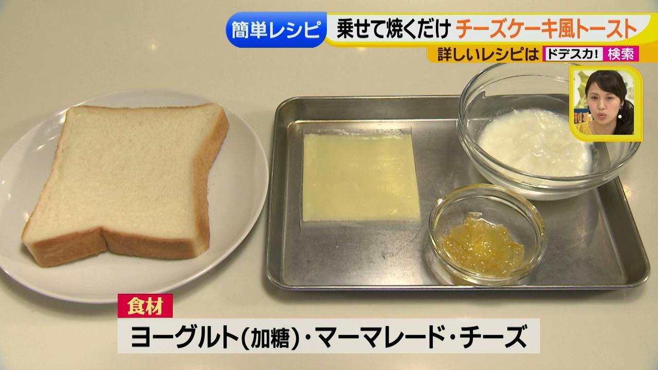 画像6: 朝のトースト アレンジレシピ まさかのチーズケーキ篇