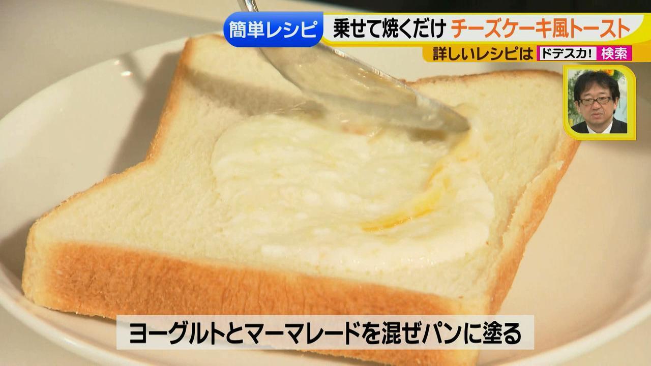 画像8: 朝のトースト アレンジレシピ まさかのチーズケーキ篇