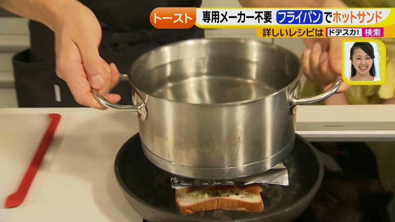 画像20: 朝のトースト アレンジレシピ フライパンで作る篇