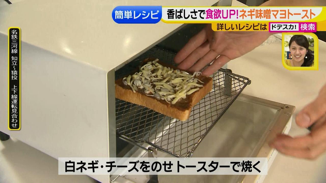 画像12: 朝のトースト アレンジレシピ 意外な食材篇