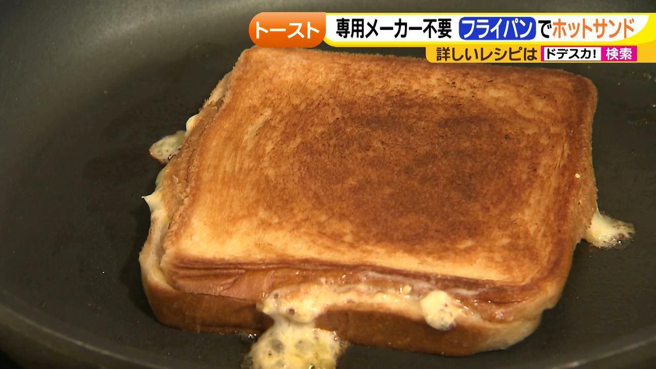 画像25: 朝のトースト アレンジレシピ フライパンで作る篇