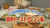 画像1: 朝のトースト アレンジレシピ フライパンで作る篇