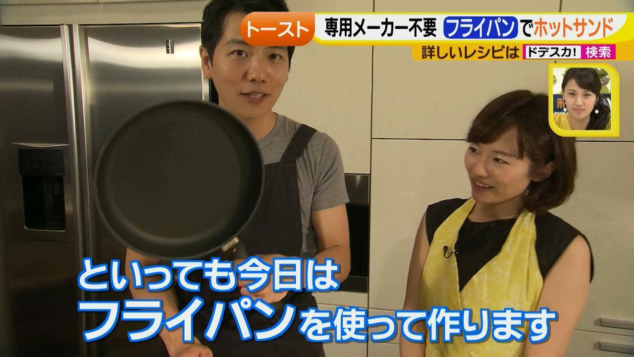 画像5: 朝のトースト アレンジレシピ フライパンで作る篇