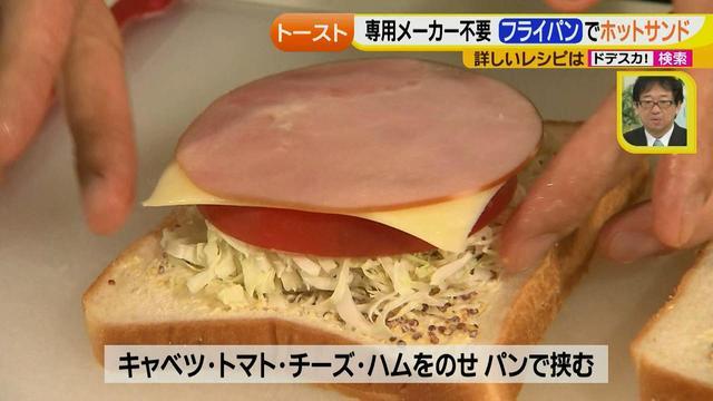 画像13: 朝のトースト アレンジレシピ フライパンで作る篇