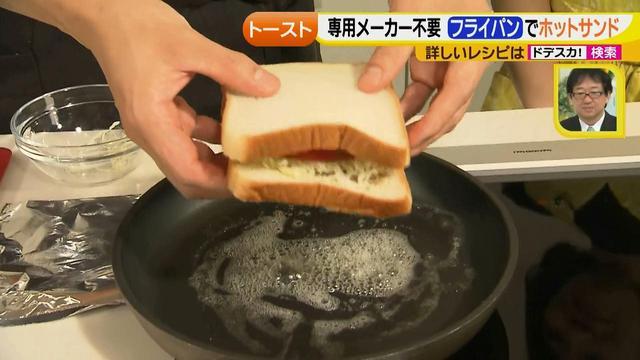 画像17: 朝のトースト アレンジレシピ フライパンで作る篇