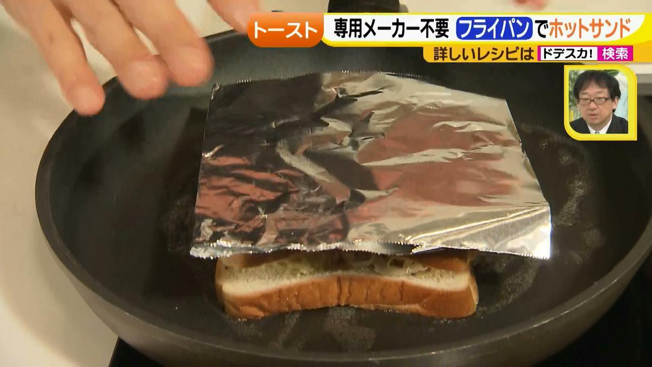 画像19: 朝のトースト アレンジレシピ フライパンで作る篇