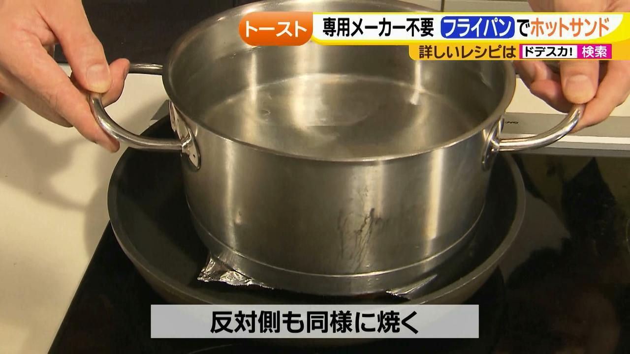 画像23: 朝のトースト アレンジレシピ フライパンで作る篇