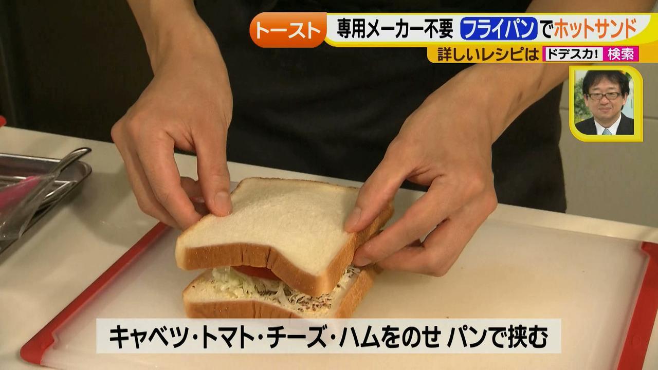 画像14: 朝のトースト アレンジレシピ フライパンで作る篇