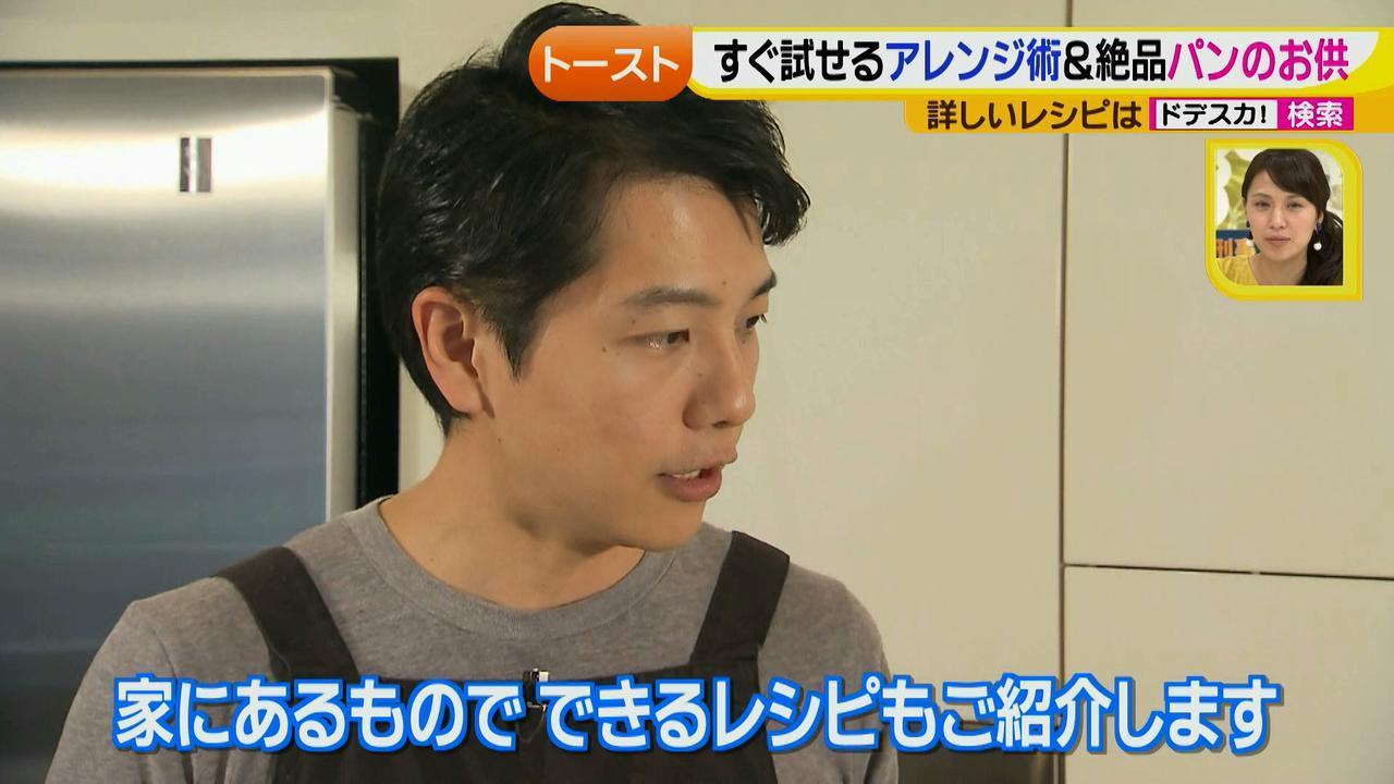画像3: 朝のトースト アレンジレシピ インスタ行き篇