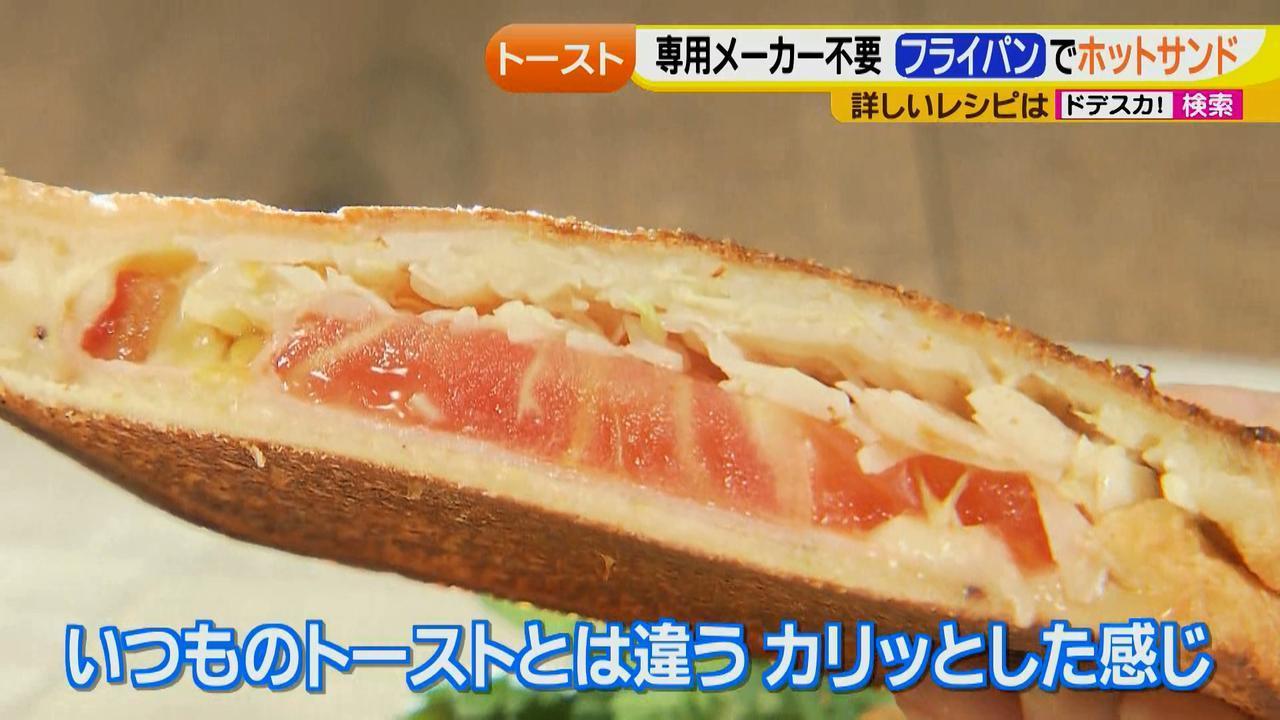 画像30: 朝のトースト アレンジレシピ フライパンで作る篇