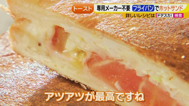 画像28: 朝のトースト アレンジレシピ フライパンで作る篇