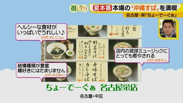 画像7: 夏本番!本場の「沖縄すば」を名古屋で楽しむ