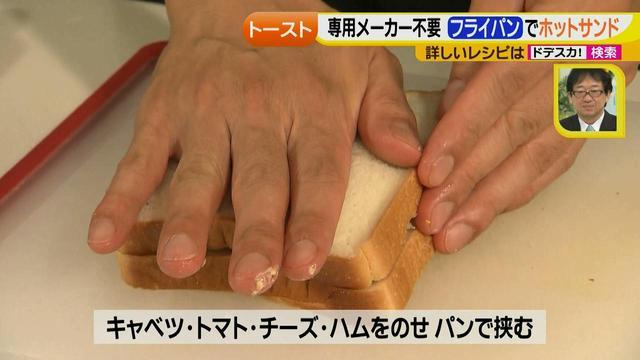 画像15: 朝のトースト アレンジレシピ フライパンで作る篇