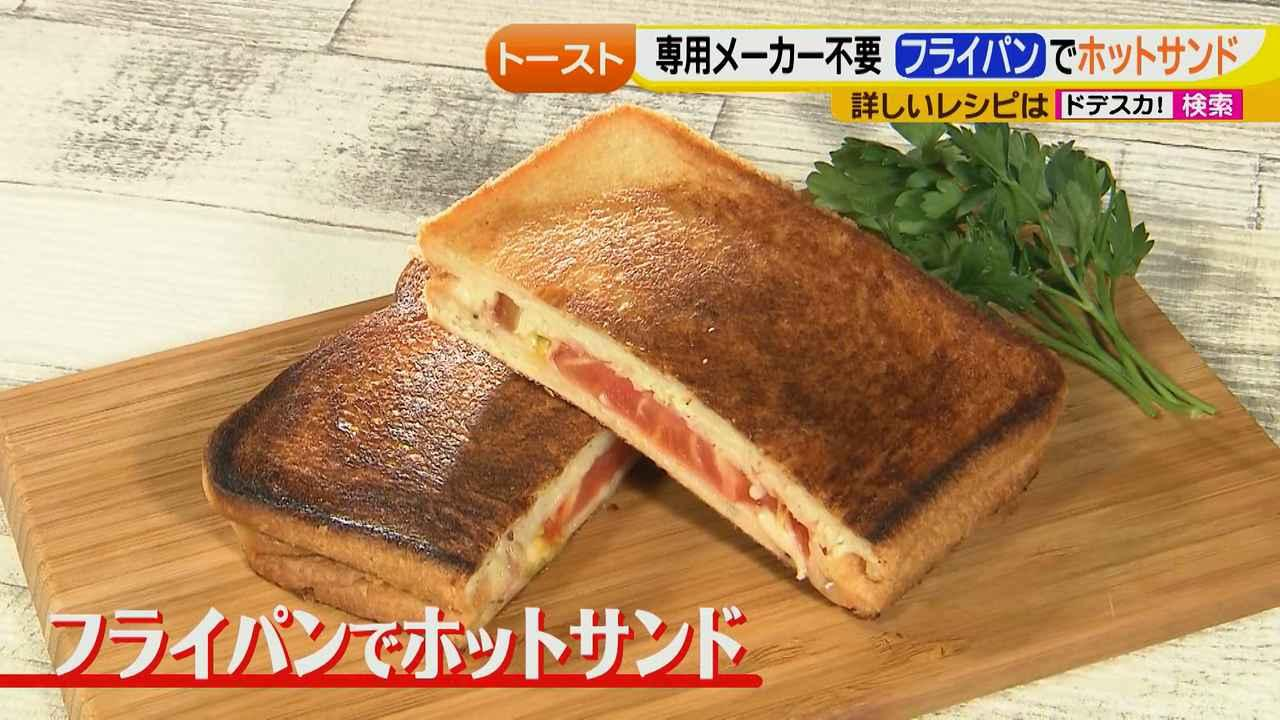 画像26: 朝のトースト アレンジレシピ フライパンで作る篇