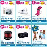 画像: 総額550万円のプレゼント「地元応援GoGoキャンペーン!」