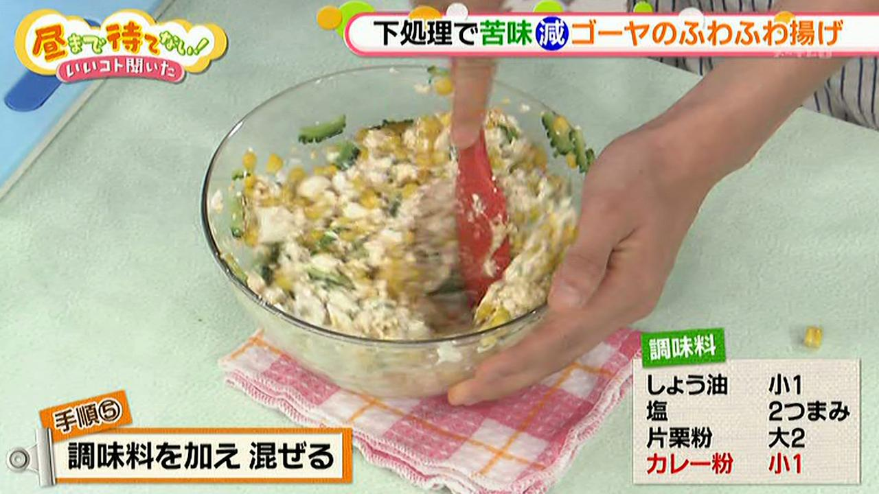 画像9: 夏が旬のケンタ流 ゴーヤ料理レシピ